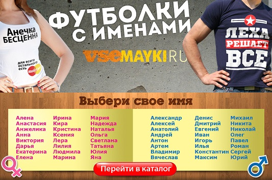 name_T-shirts